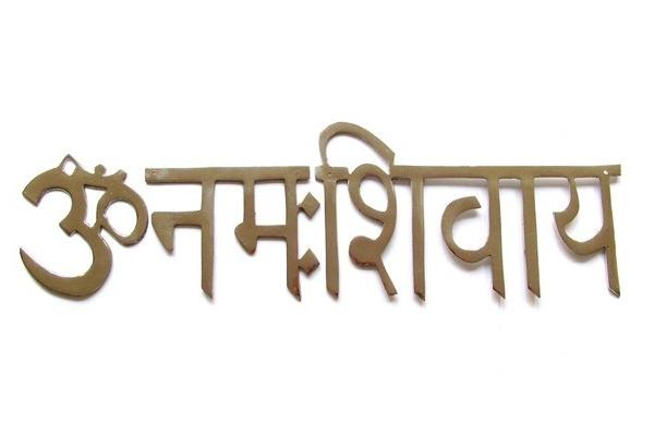 Om namah shivaya
